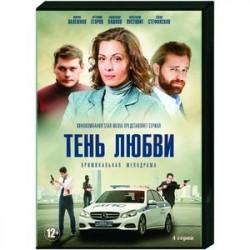 Тень любви. (4 серии). DVD