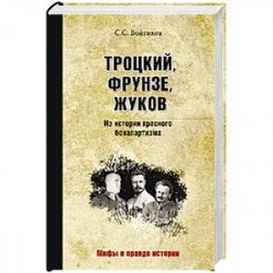 Троцкий, Фрунзе, Жуков. Из истории красного бонапартизма