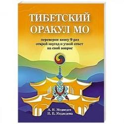 Тибетский оракул Мо