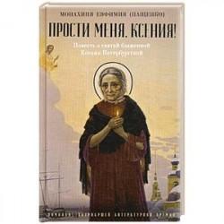 Прости меня, Ксения! Повесть о святой блаженной Ксении Петербугской