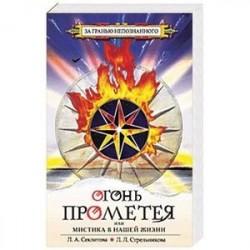 Огонь Прометея или мистика в нашей жизни