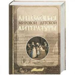 Антология мировой детской литературы. Том 4. К-Л