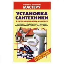 Установка сантехники в загородном доме, квартире: Унитазы. Умывальники. Раковины. Гидромассажные ванны. Уход. Ремонт.