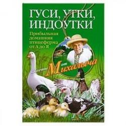 Гуси, утки, индоутки. Прибыльная домашняя птицеферма от А до Я