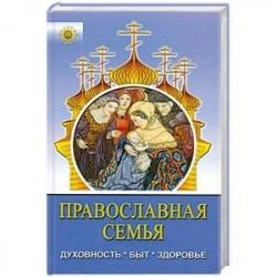 Православная семья. Духовность, быт, здоровье