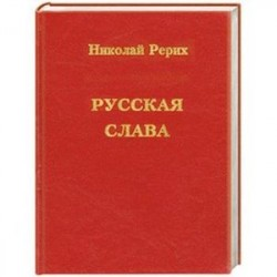 Русская слава