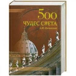 500 чудес света