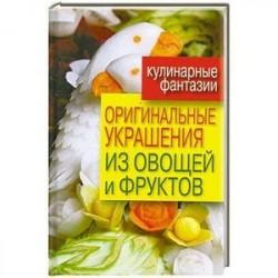 Оригинальные украшения из овощей и фруктов