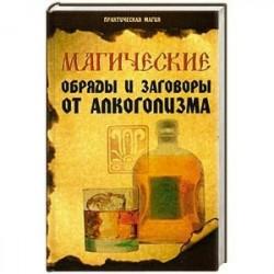 Магические обряды и заговоры от алкоголизма дп
