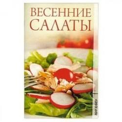 Весенние салаты.