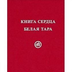 Книга Сердца. Белая Тара
