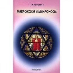Макрокосм и микрокосм. В 3 томах. Том 1. Монотеизм религии триединого Бога
