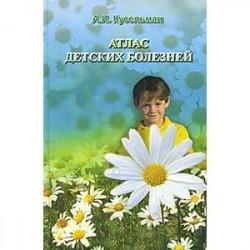 Атлас детских болезней (Неонатология:младший и старший возрасты)