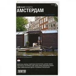 Амстердам. Путеводитель 'Афиши'