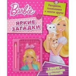 Барби. Яркие загадки. Развивающая книжка с блокнотом и карандашом