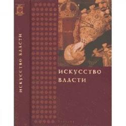 Искусство власти. Сборник в честь профессора Н.А. Хачатурян