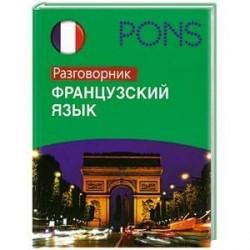 Французский язык: разговорник