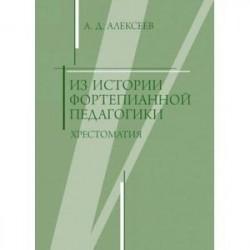 Из истории фортепианной педагогики. Хрестоматия