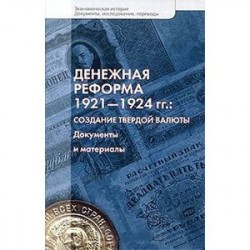 Денежно-кредитная политика России и Украины в условиях мировых финансовых потрясений