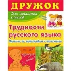 Дружок. Трудности русского языка