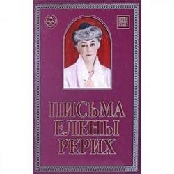 Письма Елены Рерих. 1929-1939. В 2 томах. Том 1
