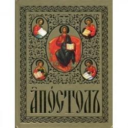 Апостол на церковно славянском языке.