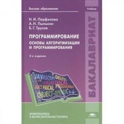 Программирование: Основы алгоритмизации и программирования: Учебник.
