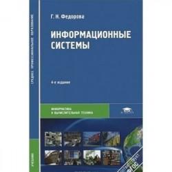 Информационные системы: Учебник. 4-е издание