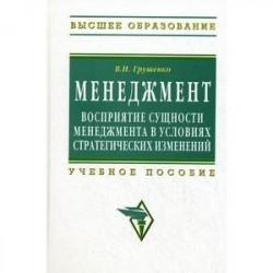Менеждмент. Восприятие сущности менеджмента в условиях стратегических изменений: Учебное пособие.