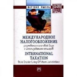 Международное налогообложение: размывание налоговой базы с использованием офшоров: Монография.
