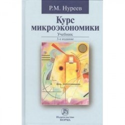 Курс микроэкономики: Учебник