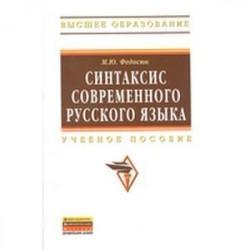 Синтаксис современного русского языка: Учебное пособие.