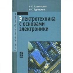 Электротехника с основами электроники