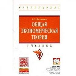 Общая экономическая теория: Учебник