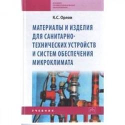 Материалы и изделия для санитарно-технических устройств и систем обеспечения микроклимата: Учебник