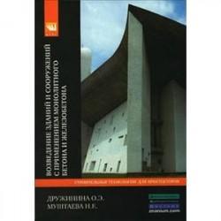 Возведение зданий и сооружений с применением монолитного бетона и железобетона: Технологии устойчивого развития: