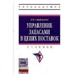 Управление запасами в цепях поставок: Учебник.