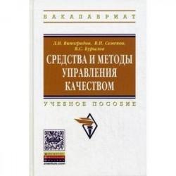 Средства и методы управления качеством: Учебное пособие.