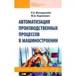Автоматизация производственных процессов в машиностроении: Учебное пособие.