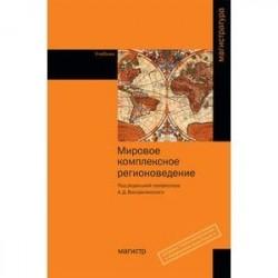 Мировое комплексное регионоведение: Учебник.