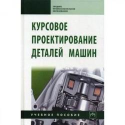 Курсовое проектирование деталей машин: Учебное пособие.