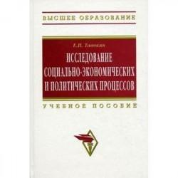 Исследование социально-экономических и политических процессов: Учебное пособие.