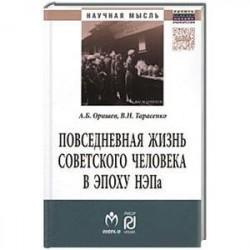 Повседневная жизнь советского человека в эпоху НЭПа. Историографический анализ. Монография