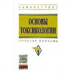 Основы токсикологии: Учебное пособие.