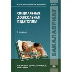 Специальная дошкольная педагогика