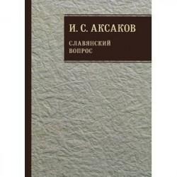 Собрание сочинений. В 12 томах. Том 1. Славянский вопрос. Книга 2