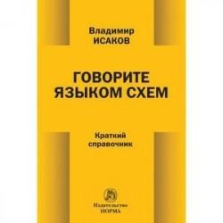 Говорите языком схем: Краткий справочник.