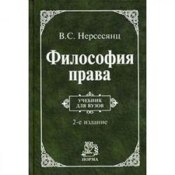 Философия права: Учебник