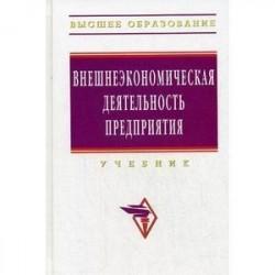 Внешнеэкономическая деятельность предприятия: Учебник.