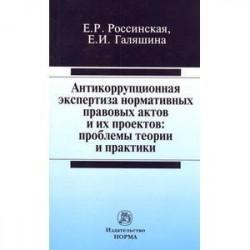 Антикоррупционная экспертиза нормативных правовых актов и их проектов: проблемы теории и практики: Монография